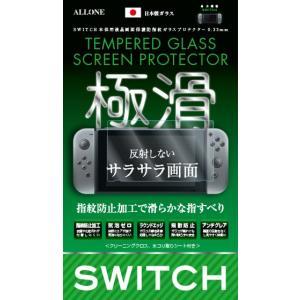Switch用 防指紋ガラスフィルム 0.33mm reco