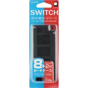 SWITCH用 8+2枚 カードケース ブラックの関連商品3