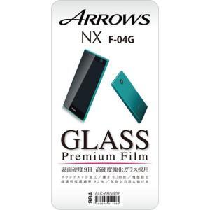 ARROWS NX F-04G用 ガラスフィルム|reco