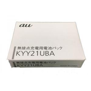 無接点充電用電池パック KYY21UBA|reco
