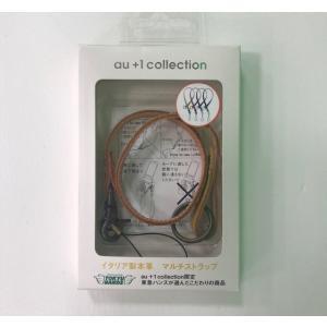 au+1 collection マルチストラップ/イエロー|reco