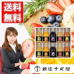 銀座千疋屋が一番旬の時期に収穫した極上のフルーツたちをそのままジュースに仕上げました。添加物不使用で...