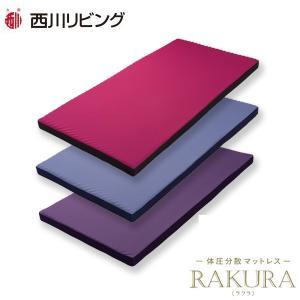 西川リビングのラRAKURA(ラクラ)シリーズから、厚さ8mmのカジュアルカラーのスマートモデルが登...