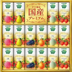 国産の素材にこだわり高級果実を厳選し、フルーツの味わいを余すことなく楽しめる「野菜生活100」最高峰...