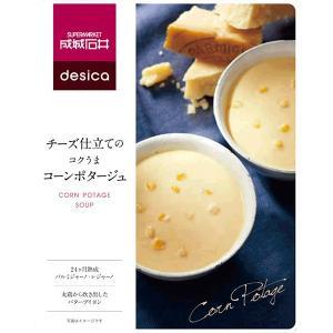 お歳暮 御歳暮 ギフト 成城石井 desica スープ&カレーギフト 4953762416960 カ...