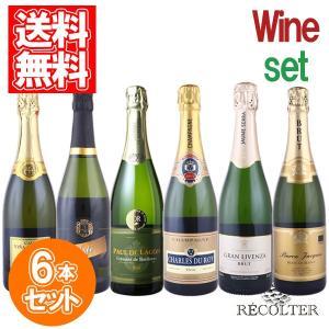 ワイン シャンパーニュ含むスパークリングワイン6本セット 辛口 甘口 泡 750ml
