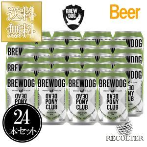 近頃日本で大人気を博しているスコットランドのクラフトブルワリー、ブリュードッグビールのお得な24本セ...