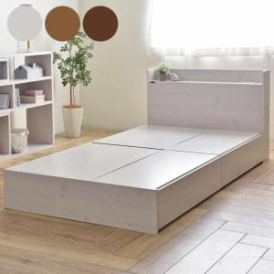 収納付きベッド シングル 引出し2つ 組立品 ロータイプ ローベッド ベッド ホワイト ナチュラル ...
