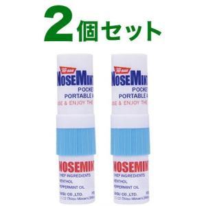 ノーズミント NOSEMINT 2個セット 鼻づまり 花粉症 爽快 すっきり 日本正規品 受験 勉強 眠気覚まし 眠気対策 リフレッシュ ヤードム 代引不可 クロネコDM便|recommendo