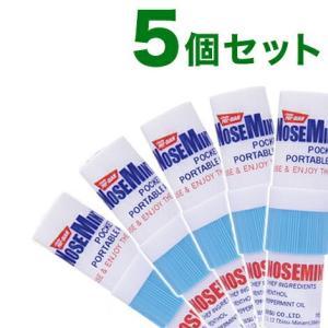 【訳あり】 【箱破損特価】 ノーズミント NOSEMINT 5個セット 鼻づまり 花粉症 爽快 すっ...