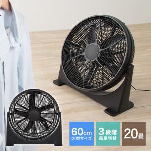 大型サーキュレーター CRBF-20B 扇風機 送風機 大型 BOX扇 サーキュレーター 循環用 工業扇 熱中症対策
