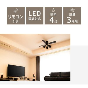シーリングファンライト プライウッド 42インチシーリングファン リモコン付き ファン 天井照明 LED対応 エコ シーリングファン|recommendo|05