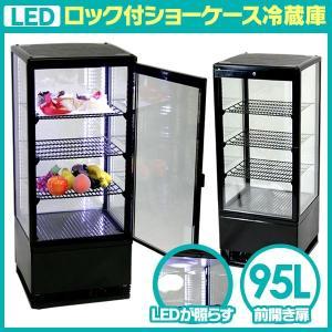 LEDライト ロック付 ショーケース冷蔵庫95L ブラック ...