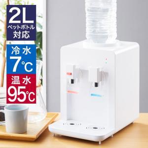 卓上 ウォーターサーバー ペットボトル対応 プッシュ式 温水 冷水 ボトル ロック付き サーバー 給水 コンパクト 冷水器 温水器 2Lペットボトル使用可の画像
