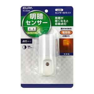 朝日電器 ELPA エルパ LEDセンサー付ライト コンセント式 明暗センサー 電球色 耐トラッキン...