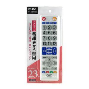 朝日電器 ELPA エルパ テレビリモコン ホワイト 国内主要 メーカー対応 IRC-203T WH