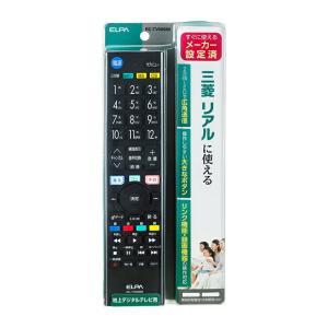 朝日電器 ELPA エルパ テレビリモコン ミツビシ RC-TV009MI