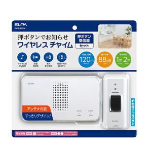 朝日電器 ELPA エルパ ワイヤレスチャイム押しボタンセット EWS-S5030