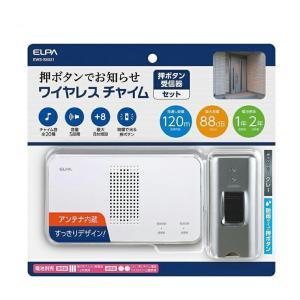 朝日電器 ELPA エルパ ワイヤレスチャイム押しボタンセット EWS-S5031