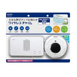 朝日電器 ELPA エルパ ワイヤレスチャイム防水押しボタンセット EWS-S5032