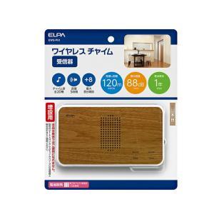 朝日電器 ELPA エルパ ワイヤレスチャイムチーク調受信器 EWS-P51