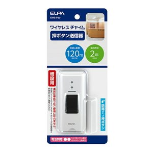 朝日電器 ELPA エルパ ワイヤレスチャイム押しボタン送信器 増設 送信器 EWS-P30