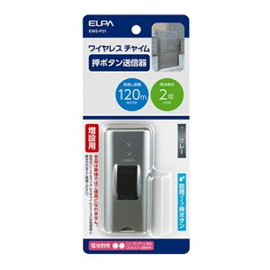 朝日電器 ELPA エルパ ワイヤレスチャイム押しボタン送信器グレー EWS-P31