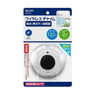 朝日電器 ELPA エルパ ワイヤレスチャイム防水押しボタン送信器 増設 送信器 EWS-P32