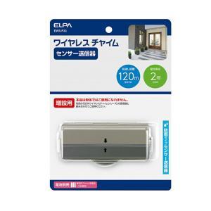 朝日電器 ELPA エルパ ワイヤレスチャイムセンサー送信器 人感センサー 送信機 増設 送信器 E...