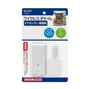朝日電器 ELPA エルパ ワイヤレスチャイムドア開閉センサー送信器 増設 送信器 EWS-P34