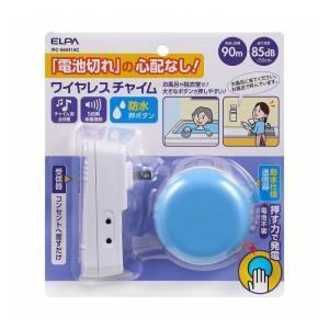 電池を使わないワイヤレスチャイムセット WC-S6041AC エルパ ELPA 朝日電器