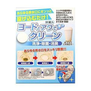 アイスリー 排水口用洗浄剤 ヨードとアワでクリーン 50錠|recommendo