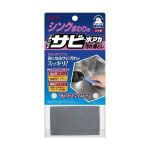 アイオン シンクまわり用 ステンレスのサビ・水アカ 汚れ落とし 659-B|recommendo