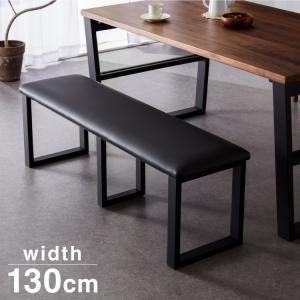ダイニングベンチ 幅130 合皮 リビングベンチ PVC 木製 クッション 椅子 食卓 イス いす おしゃれ 省スペース 代引不可|リコメン堂