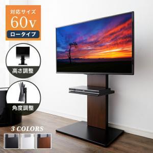テレビスタンド 棚付き 32~60型対応 ロータイプ WHTVL-60 壁寄せテレビスタンド テレビ台 壁寄せテレビ台 棚 テレビラック|リコメン堂