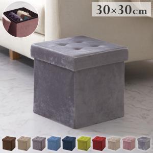 収納スツール コンパクト デザイン収納スツール 正方形 単品 収納ボックス 折りたたみ コンパクト ファブリック オットマンの写真