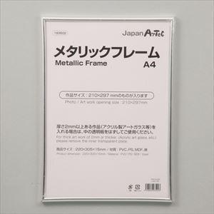 メタリックフレーム A4 193502|recommendo