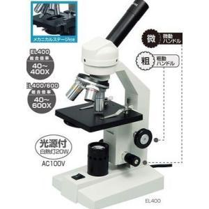 生物顕微鏡EL400/600 メカニカルステージ付  9865|recommendo