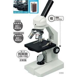 生物顕微鏡E400 ステージ・木箱大付  9868|recommendo