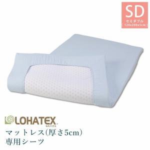 LOHATEX 7ゾーン 敷きマット専用シーツ セミダブル|recommendo