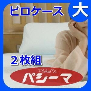 ガーゼと脱脂綿の快適寝具 パシーマEX ピロケース43*63 2枚組[1101 SET]|recommendo
