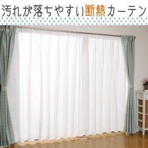 汚れが落ちやすい断熱カーテン(2枚組)100×133cm|recommendo