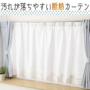 汚れが落ちやすい断熱カーテン(2枚組)100×108cm|recommendo