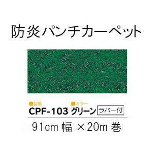 ワタナベ パンチカーペット ロールタイプ クリアーパンチフォーム Sサイズ(91cm×20m乱) CPF-103・グリーン(ラバー付)|recommendo