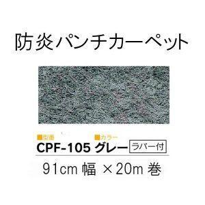 ワタナベ パンチカーペット ロールタイプ クリアーパンチフォーム Sサイズ(91cm×20m乱) CPF-105・グレー(ラバー付)|recommendo