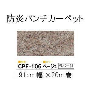 ワタナベ パンチカーペット ロールタイプ クリアーパンチフォーム Sサイズ(91cm×20m乱) CPF-106・ベージュ(ラバー付) recommendo