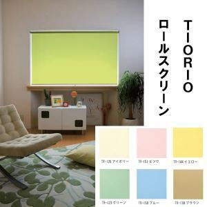タチカワ TIORIOティオリオ ロールスクリーン無地135×220cm TR-126・アイボリー|recommendo