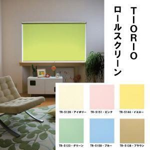 タチカワ TIORIOティオリオ ロールスクリーン無地ウォッシャブル135×180cm TR-5126・アイボリー|recommendo