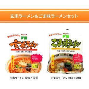 2770・2760 三育フーズ(サンイク) 玄米ラーメン10...