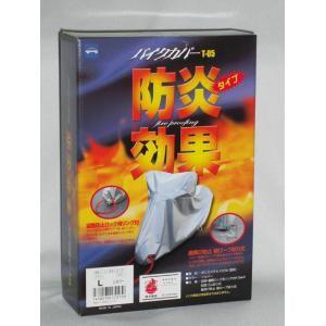 55-211 ケンレーン T05防炎バイクカバー S シルバー|recommendo
